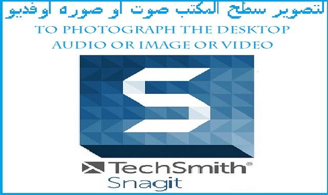 تحميل سناجيت كامل - عملاق تصوير سطح المكتب صوره وفديو