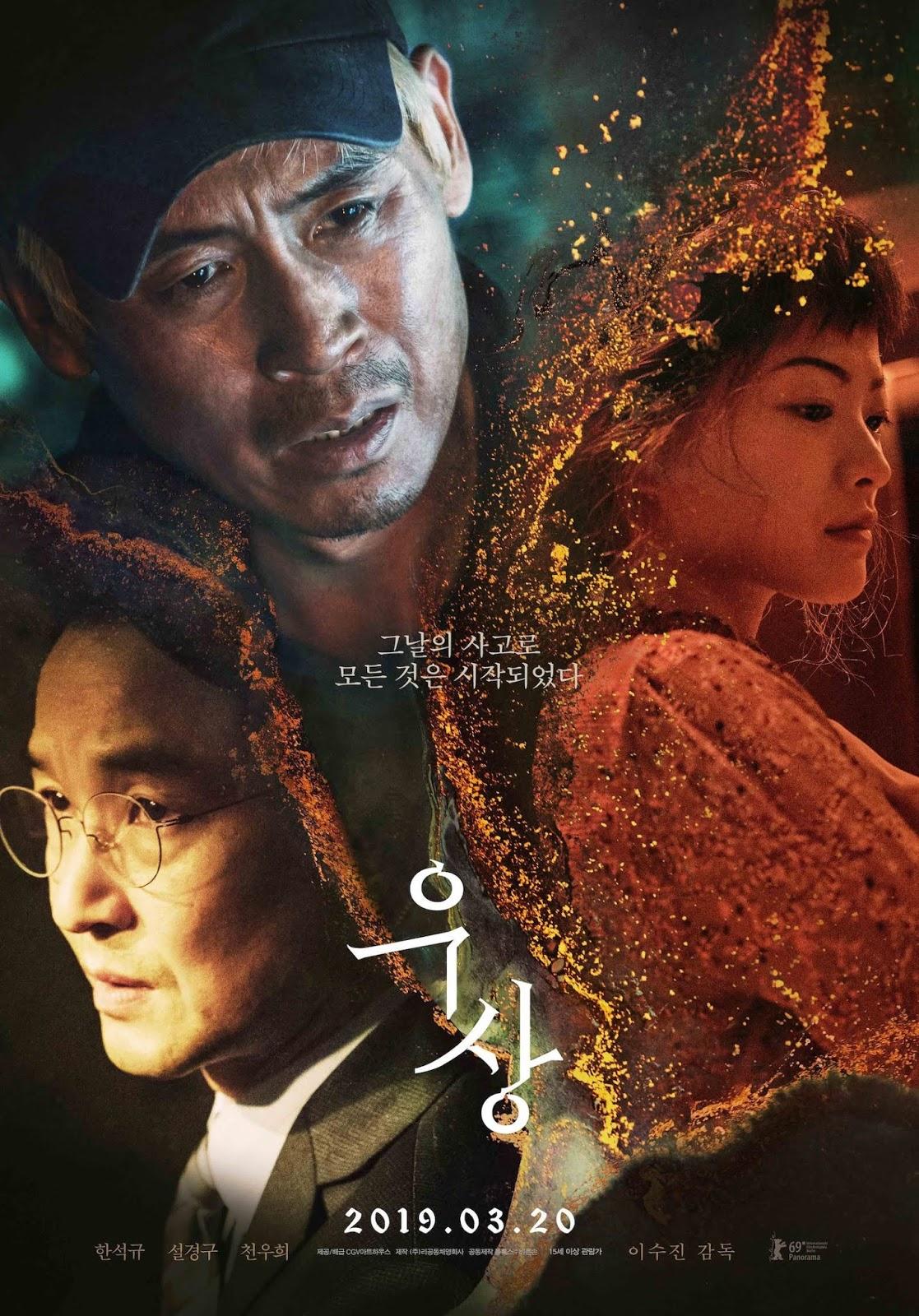 Sinopsis Idol / Woosang / 우상 (2019) - Film Korea