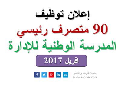 اعلان توظيف 90 متصرف رئيسي  بالمدرسة الوطنية للادارة افريل 2017 ena.dz