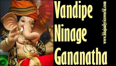Vandipe Ninage Gananatha Lyrics in English