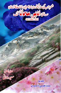 سہہ ما ہی ادبی مٖحاذ کٹک اکتوبر تا دسمبر۲۰۲۱  Sah Mahi Adabi Mahaz Oct to Dec 2021