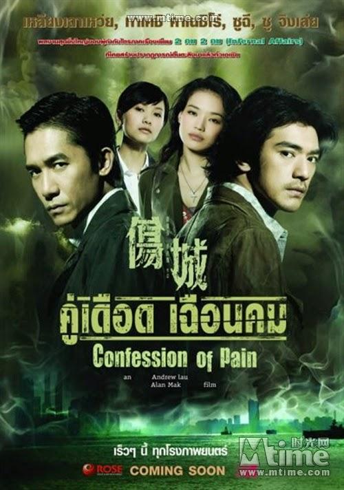 Confession of Pain คู่เดือด เฉือนคม [HD][พากย์ไทย]