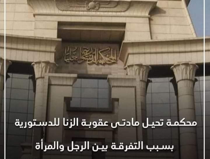 أصدرت محكمة جنح مستأنف جنوب بنها، برئاسة المستشار أحمد وسام قنديل، قراراَ بإحالة المادتين 274 و276 من قانون العقوبات، للمحكمة الدستورية العليا
