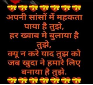 whatsapp dp hd image with hindi sayari