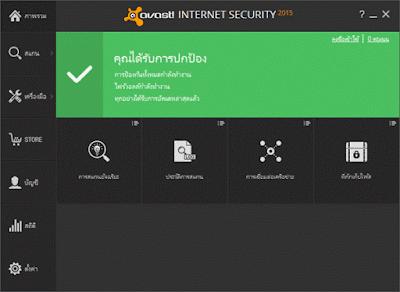 โหลด AVAST INTERNET SECURITY 2016 ตัวเต็มอัพเดทตลอด
