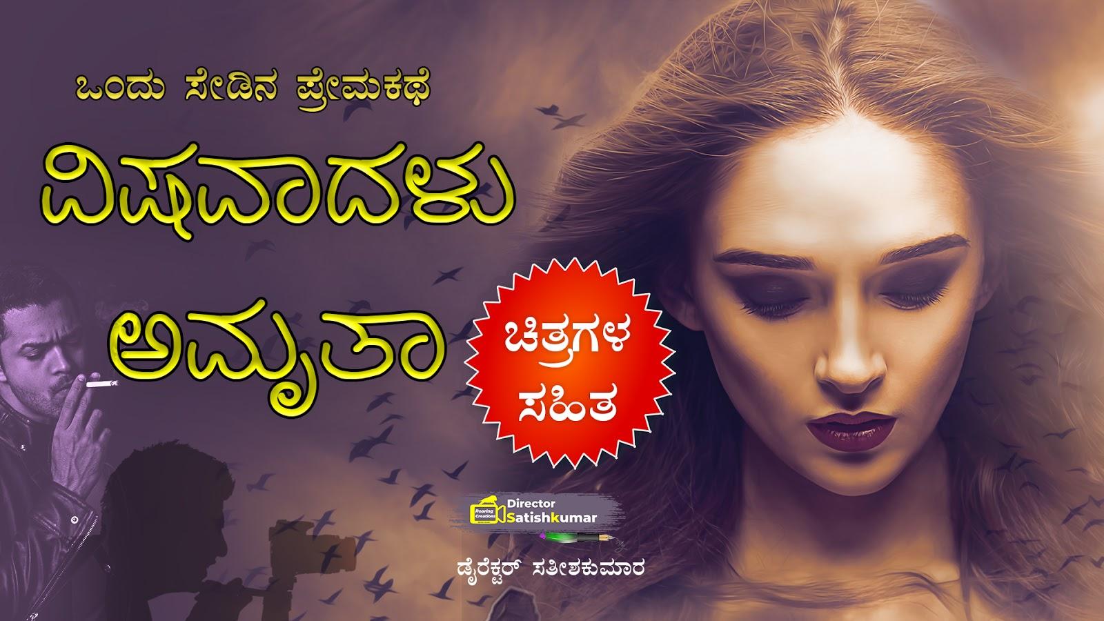 ವಿಷವಾದಳು ಅಮೃತಾ : ಒಂದು ಸೇಡಿನ ಪ್ರೇಮಕಥೆ - Revenge Love Story in Kannada - ಕನ್ನಡ ಕಥೆ ಪುಸ್ತಕಗಳು - Kannada Story Books -  E Books Kannada - Kannada Books
