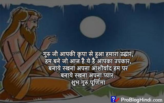 teacher shayari in hindi