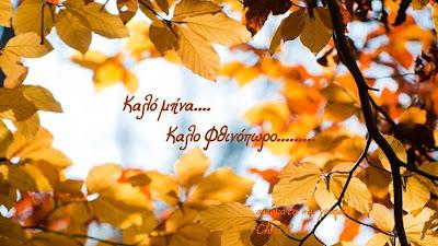 εικονα με κίτρινα φύλλλα καθαρά Φθινοπωρινη με μια ευχή γραμένη για καλο Φθινοπωρο
