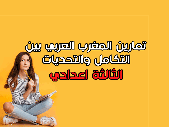 تمارين درس المغرب العربي بين التكامل والتحديات