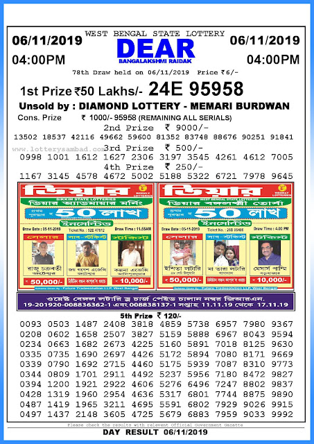 Lottery sambad 06-11-2019 West Bengal State Lottery Result 04.00 PM-sambadlottery.org