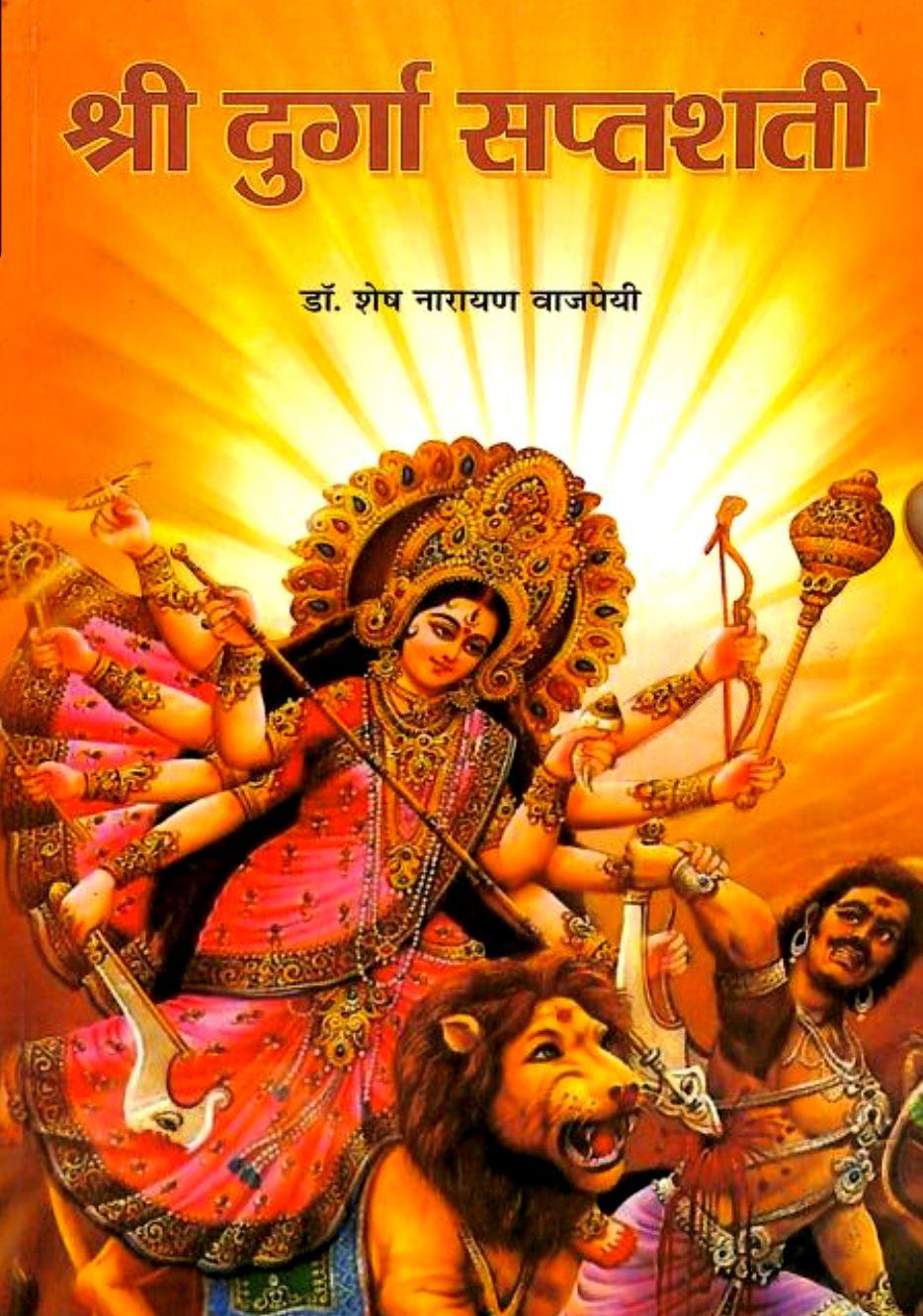 shri-durga-saptshati-hindi-book-pdf-download