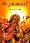 श्रीदुर्गा सप्तशती (संस्कृत-हिन्दी) पुस्तक पीडीएफ | Shri-Durga Saptshati (Sanskrit-Hindi) Book PDF