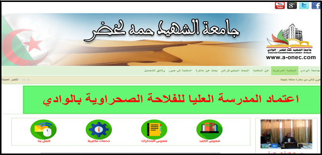Hamma Lakhdar Eloued University