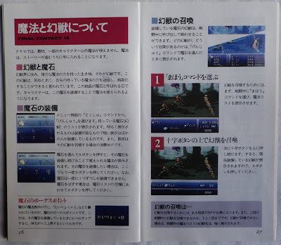Final Fantasy VI (Jap) - Manual interior