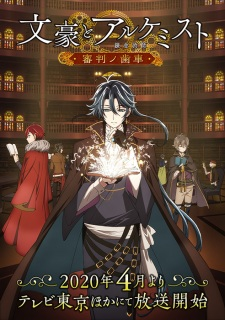 Bungou to Alchemist: Shinpan no Haguruma Opening/Ending Mp3 [Complete]