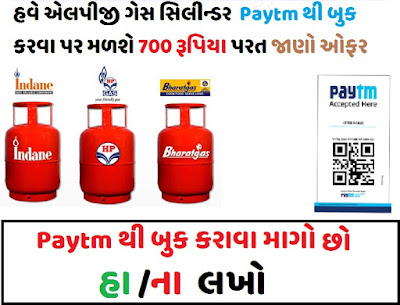Book a gas cylinder from Paytm get 700 rupees cashback