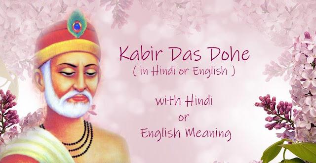 Kabir Das Dohe in Hindi   English with Meaning in Hindi   English