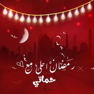 رمضان احلى مع حماتي