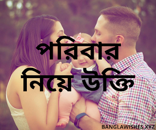 bangla quotes about family