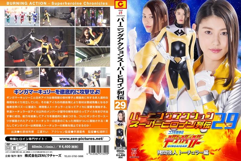 Aksi Pembakaran ZATS-29 Tremendous Heroine Chronicles 29 -Gingaiger -Monster Torturer