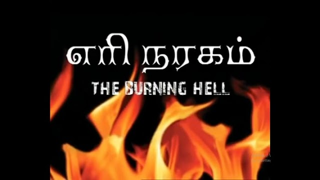 The Burning Hell  Movie Tamil- Erinaragam-எரிநரகம்