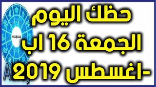 حظك اليوم الجمعة 16 اب-اغسطس 2019
