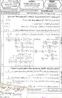 نموذج 3 جبر وهندسة ثالث ثانوي اليمن - نماذج اختبارات ثالث ثانوي اليمن 2017