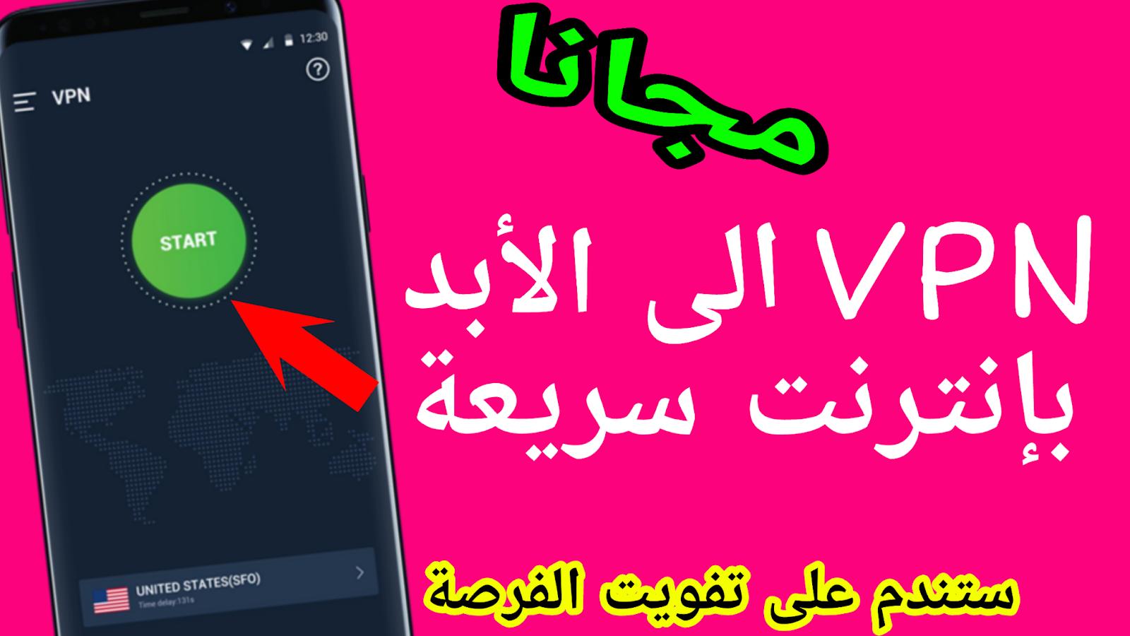تطبيقات vpn