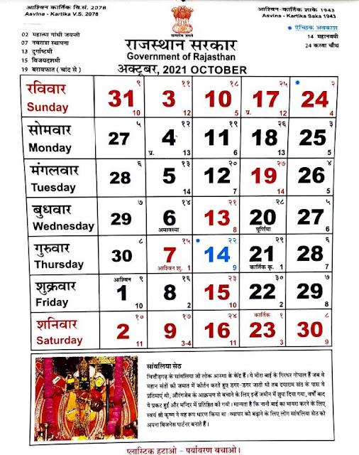 Rajasthan Government Calendar October 2021 - राजस्थान गवर्नमेंट कैलेंडर अक्टूबर 2021