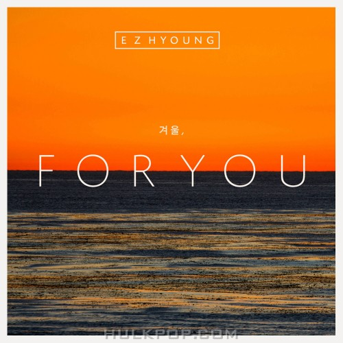 E Z Hyoung – 겨울, For You – Single