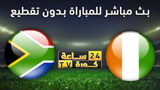 مشاهدة مباراة جنوب إفريقيا وكوت ديفوار بث مباشر بتاريخ 24/06/2019 كأس الأمم الأفريقية