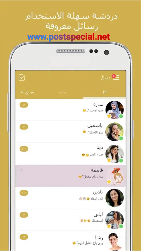 "تطبيق ""ahlam"" خصيصا للعرب تعارف ودردشة"