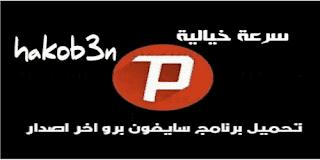 download psiphon3 pro