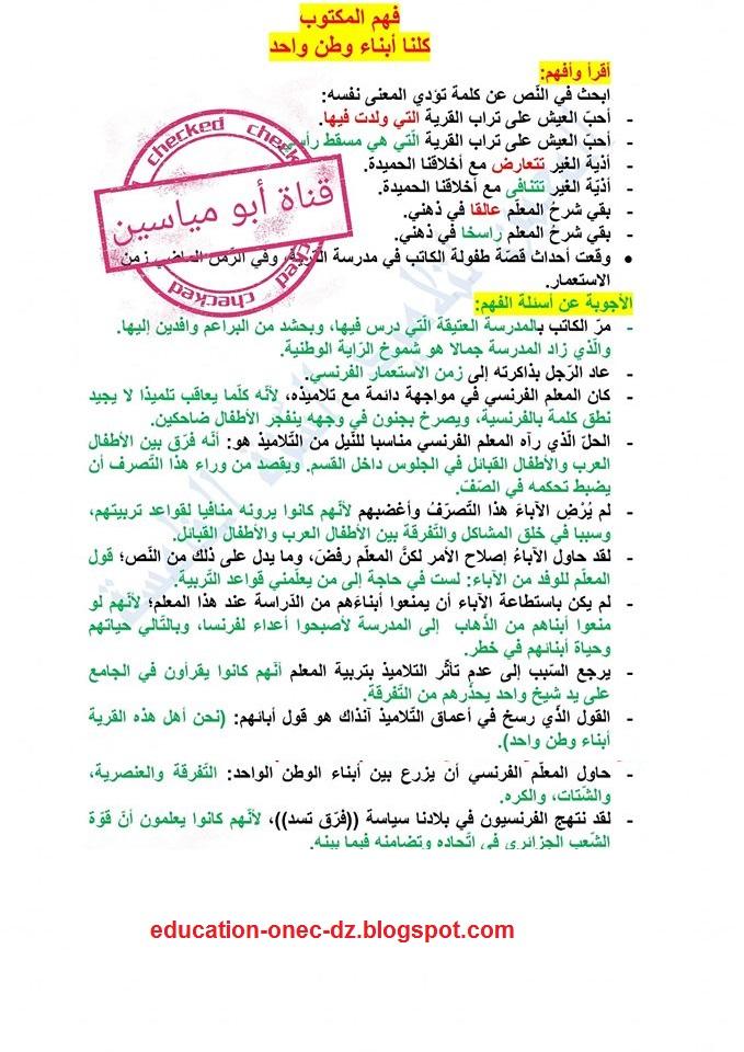 تحضير نص كلنا ابناء وطن واحد لغة عربية للسنة الخامسة ابتدائي الجيل الثاني