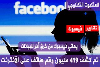 فيسبوك يعاني من خرق آخر للبيانات