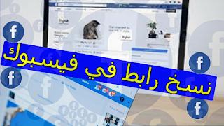 طريقة نسخ رابط صفحة الفيس بوك 2021