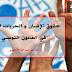 حقوق الإنسان و الحريات العامة في القانون التونسي