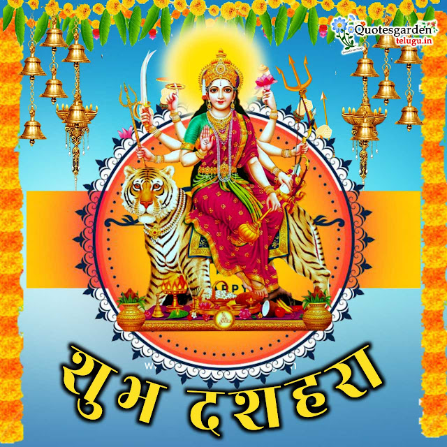 shubh dussehra 2020 greetings wishes images in hindi