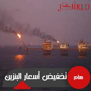 تخفيض اسعار الوقود في مصر