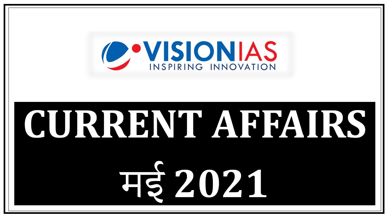 Vision IAS Current Affairs Hindi May 2021