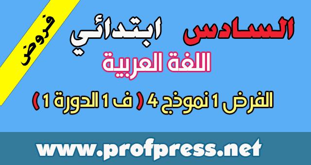 فرض اللغة العربية المستوى السادس ابتدائي المرحلة الأولى  النموذج 4