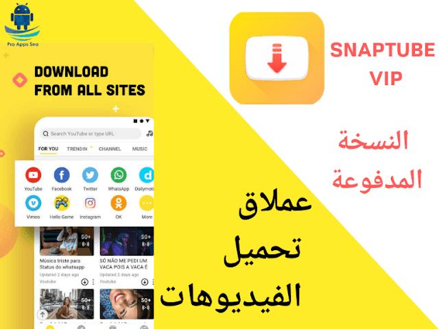تنزيل تطبيق SnapTube VIP النسخة المدفوعة لتحميل الفيديوهات