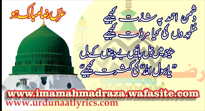 Aalahazrat Imam Ahmed Raza Ulma Ki Nazar Me اعلیحضرت امام احمد رضا علماء کرام کی نظر میں