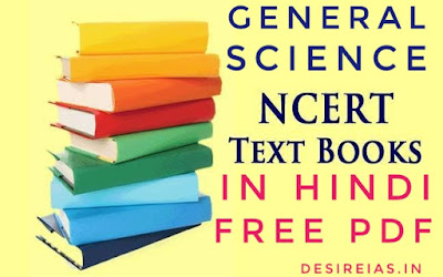 Free download Indian Genral science NCERT PDF - hindi medium - UPSC IAS- DESIRE IAS