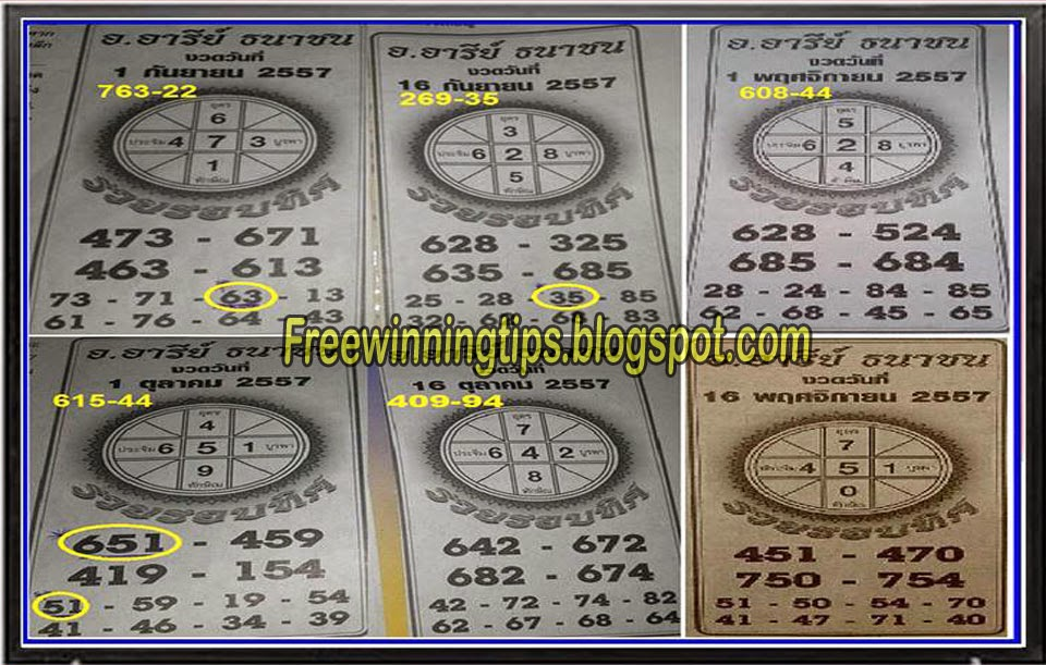 Thailottery Magazine 3up direct Pair and Winning Tip Paper 16-11-2014