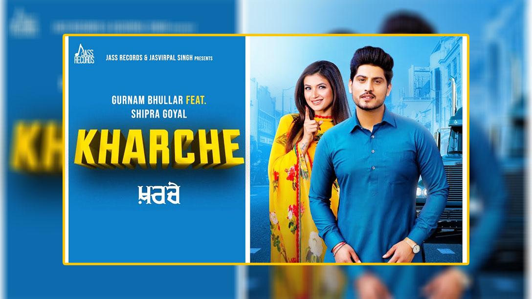 Kharche Punjabi Song By Gurnam Bhullar Lyrics Latest Punjabi