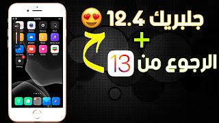 الطريقة الصحيحة لعمل جلبريك iOS 12.4 بدون كمبيوتر + طريقة الرجوع من iOS 13 الى iOS 12.4