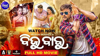 Anubhab mohanty new odia movie
