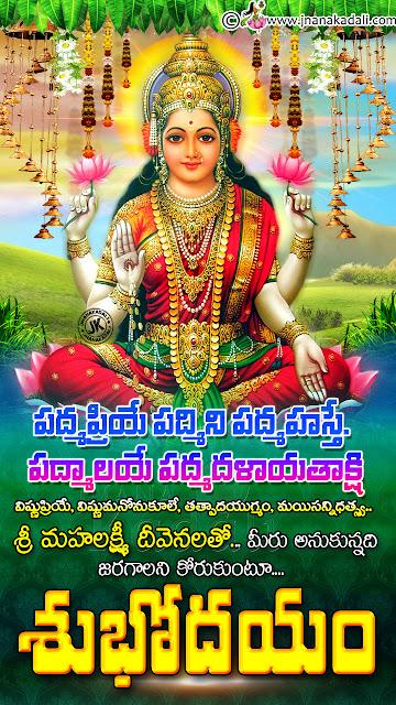 best good morning greetings in telugu, telugu bhakti wallpapers, goddess lakshmi asthakam in telugu