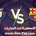 مشاهدة مباراة برشلونة وأوساسونا بث مباشر الاسطورة لبث المباريات بتاريخ 29-11-2020 في الدوري الاسباني